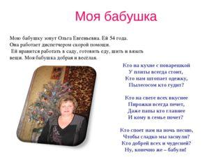 Моя бабушка Мою бабушку зовут Ольга Евгеньевна. Ей 54 года. Она работает дисп