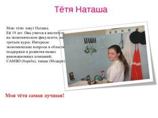 Тётя Наташа Мою тётю зовут Наташа. Ей 19 лет. Она учится в институте на эконо