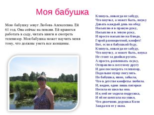 Моя бабушка Мою бабушку зовут Любовь Алексеевна. Ей 61 год. Она сейчас на пен