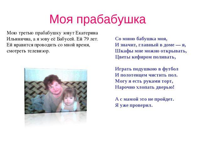 Моя прабабушка Мою третью прабабушку зовут Екатерина Ильинична, а я зову её Б...