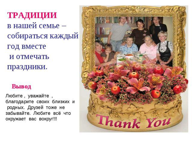 ТРАДИЦИИ в нашей семье – собираться каждый год вместе и отмечать праздники. В...