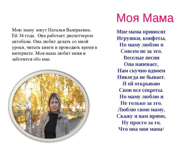 Моя Мама Мою маму зовут Наталья Валерьевна. Ей 34 года. Она работает диспетче...