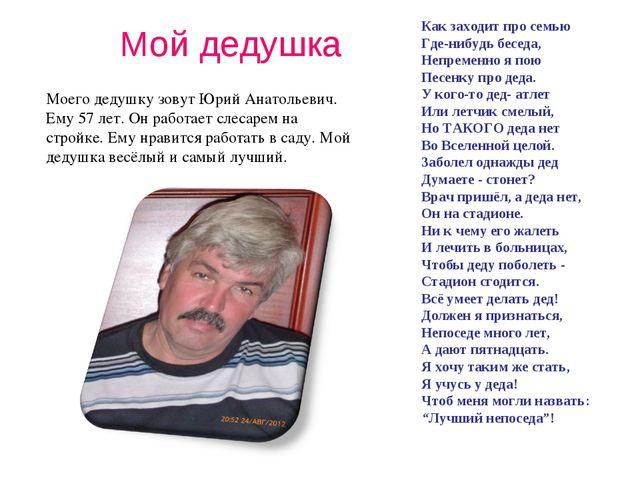Мой дедушка Моего дедушку зовут Юрий Анатольевич. Ему 57 лет. Он работает сле...