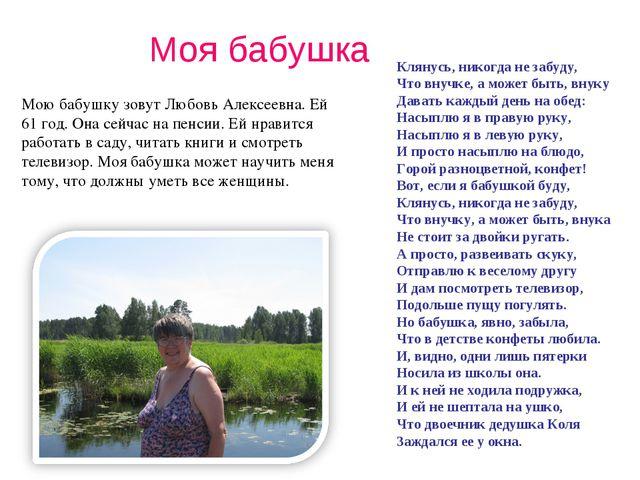 Моя бабушка Мою бабушку зовут Любовь Алексеевна. Ей 61 год. Она сейчас на пен...