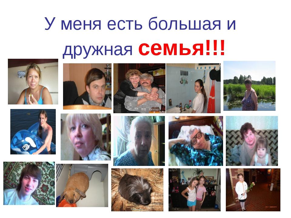 У меня есть большая и дружная семья!!!