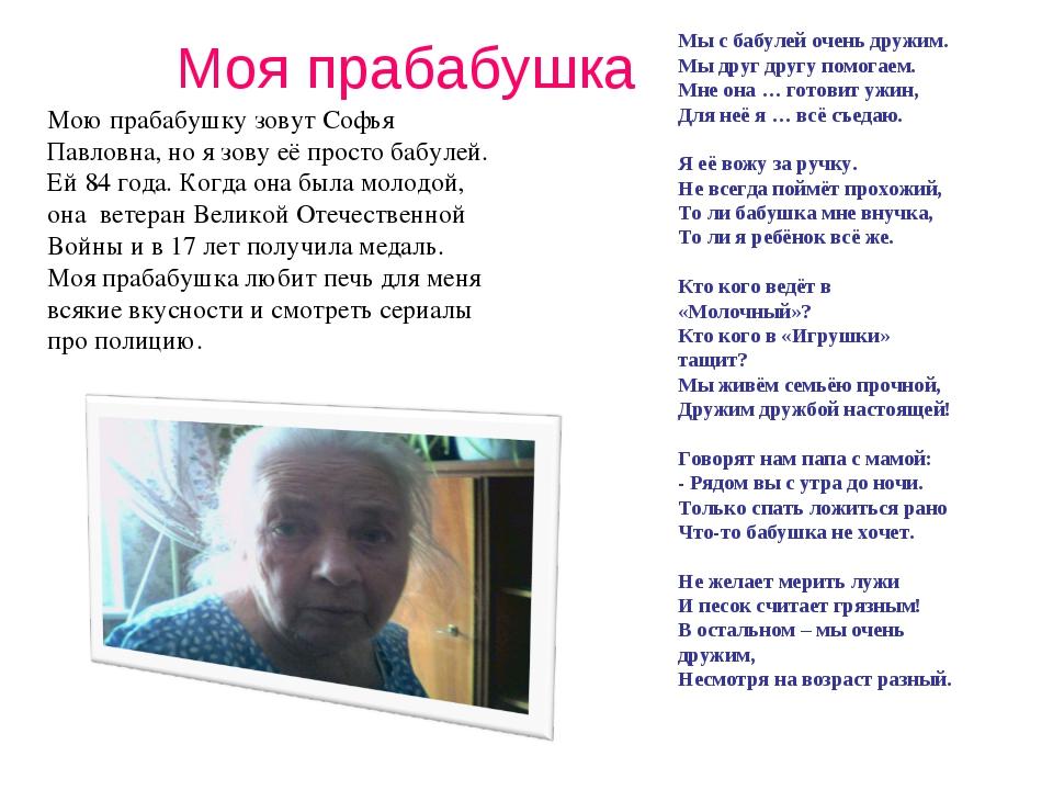 Моя прабабушка Мою прабабушку зовут Софья Павловна, но я зову её просто бабул...
