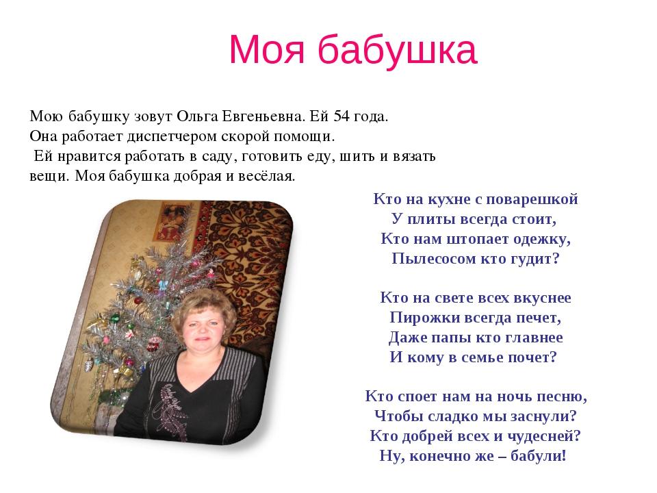 Моя бабушка Мою бабушку зовут Ольга Евгеньевна. Ей 54 года. Она работает дисп...