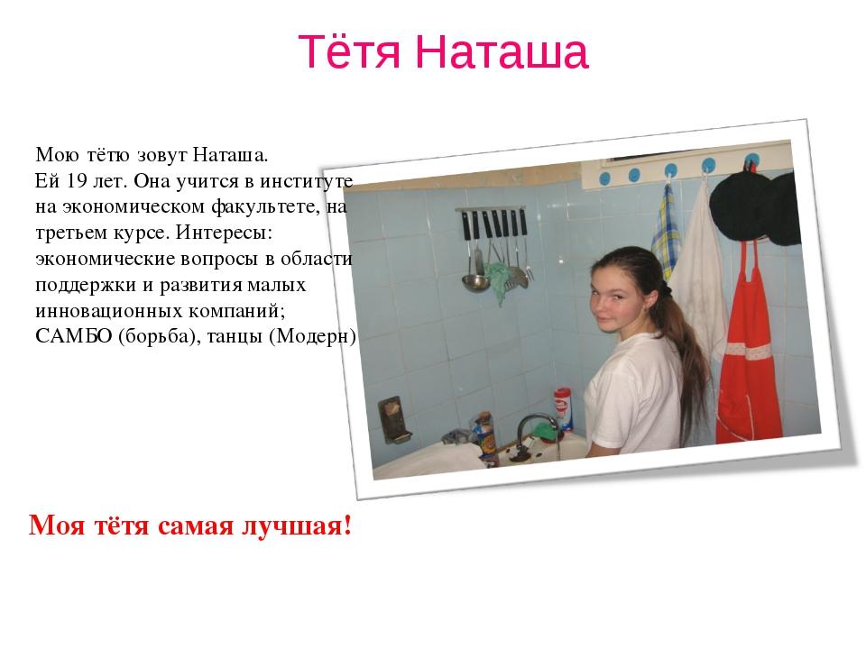 Тётя Наташа Мою тётю зовут Наташа. Ей 19 лет. Она учится в институте на эконо...