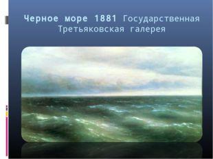 Черное море 1881 Государственная Третьяковская галерея
