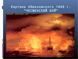 """Картина Айвазовского 1848 г. """"ЧЕСМЕНСКИЙ БОЙ"""""""