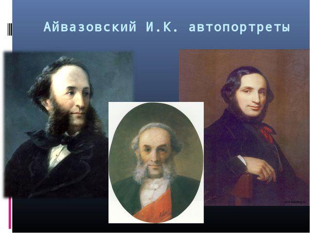Айвазовский И.К. автопортреты