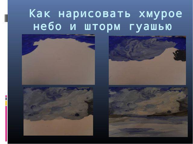 Как нарисовать хмурое небо и шторм гуашью