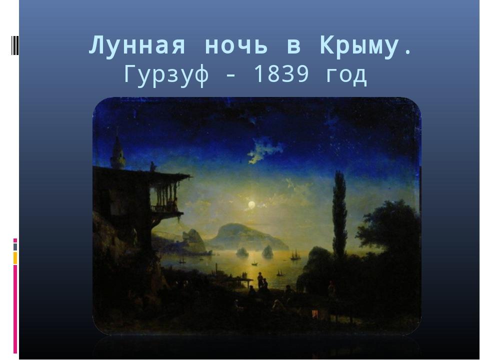 Лунная ночь в Крыму. Гурзуф - 1839 год