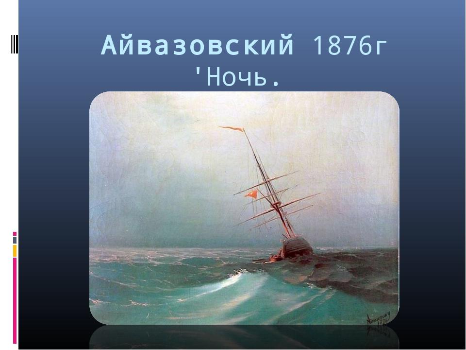 Айвазовский 1876г 'Ночь.