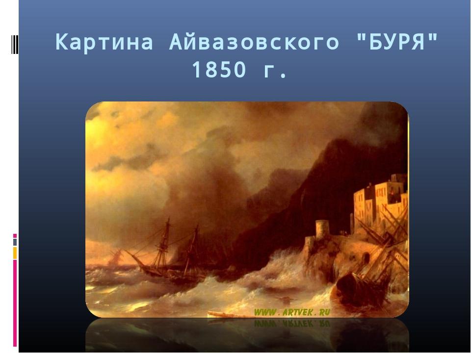 """Картина Айвазовского """"БУРЯ"""" 1850 г."""
