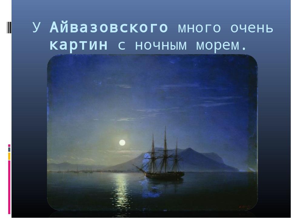 У Айвазовского много очень картин с ночным морем.