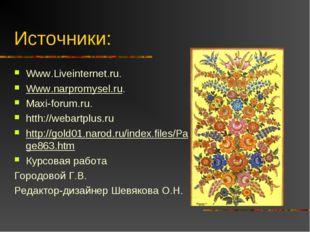 Источники: Www.Liveinternet.ru. Www.narpromysel.ru. Maxi-forum.ru. htth://web