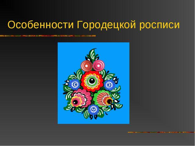 Особенности Городецкой росписи