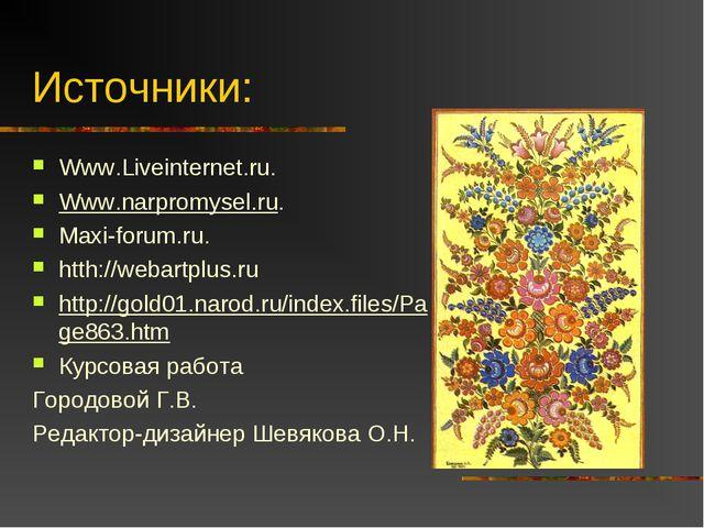 Источники: Www.Liveinternet.ru. Www.narpromysel.ru. Maxi-forum.ru. htth://web...