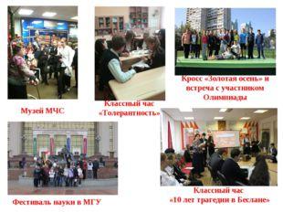 Музей МЧС Классный час «Толерантность» Кросс «Золотая осень» и встреча с учас