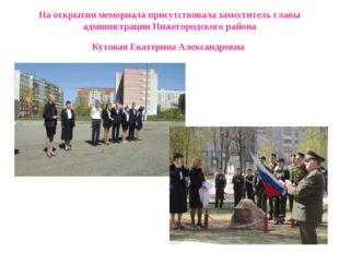 На открытии мемориала присутствовала заместитель главы администрации Нижегоро