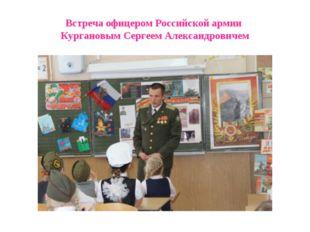 Встреча офицером Российской армии Кургановым Сергеем Александровичем