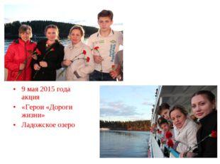 9 мая 2015 года акция «Герои «Дороги жизни» Ладожское озеро