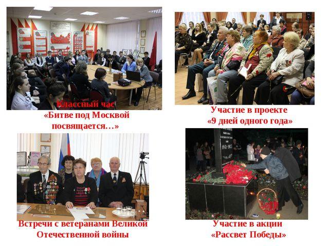Классный час «Битве под Москвой посвящается…» Участие в проекте «9 дней одног...