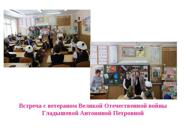 Встреча с ветераном Великой Отечественной войны Гладышевой Антониной Петровной