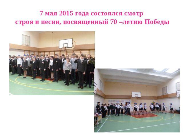 7 мая 2015 года состоялся смотр строя и песни, посвященный 70 –летию Победы