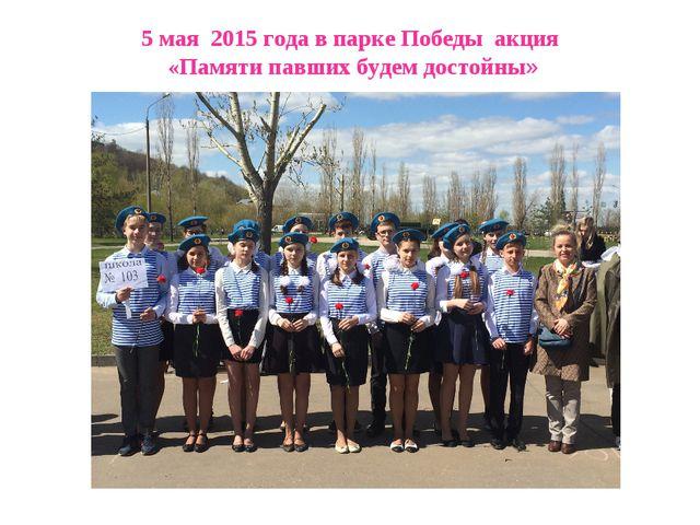 5 мая 2015 года в парке Победы акция «Памяти павших будем достойны»