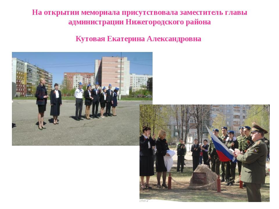 На открытии мемориала присутствовала заместитель главы администрации Нижегоро...
