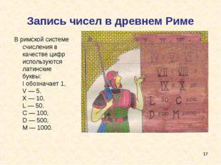 Запись чисел в древнем Риме В римской системе счисления в качестве цифр испол