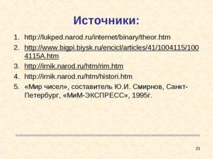 Источники: http://lukped.narod.ru/internet/binary/theor.htm http://www.bigpi.