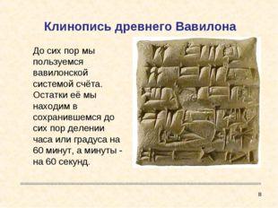 Клинопись древнего Вавилона До сих пор мы пользуемся вавилонской системой сч