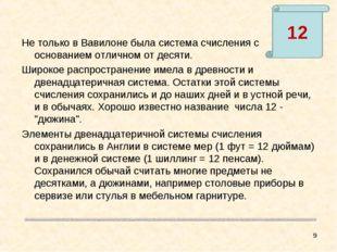 Не только в Вавилоне была система счисления с основанием отличном от десяти.