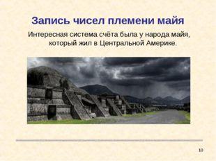 Запись чисел племени майя Интересная система счёта была у народа майя, которы