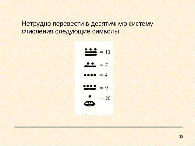 * Нетрудно перевести в десятичную систему счисления следующие символы