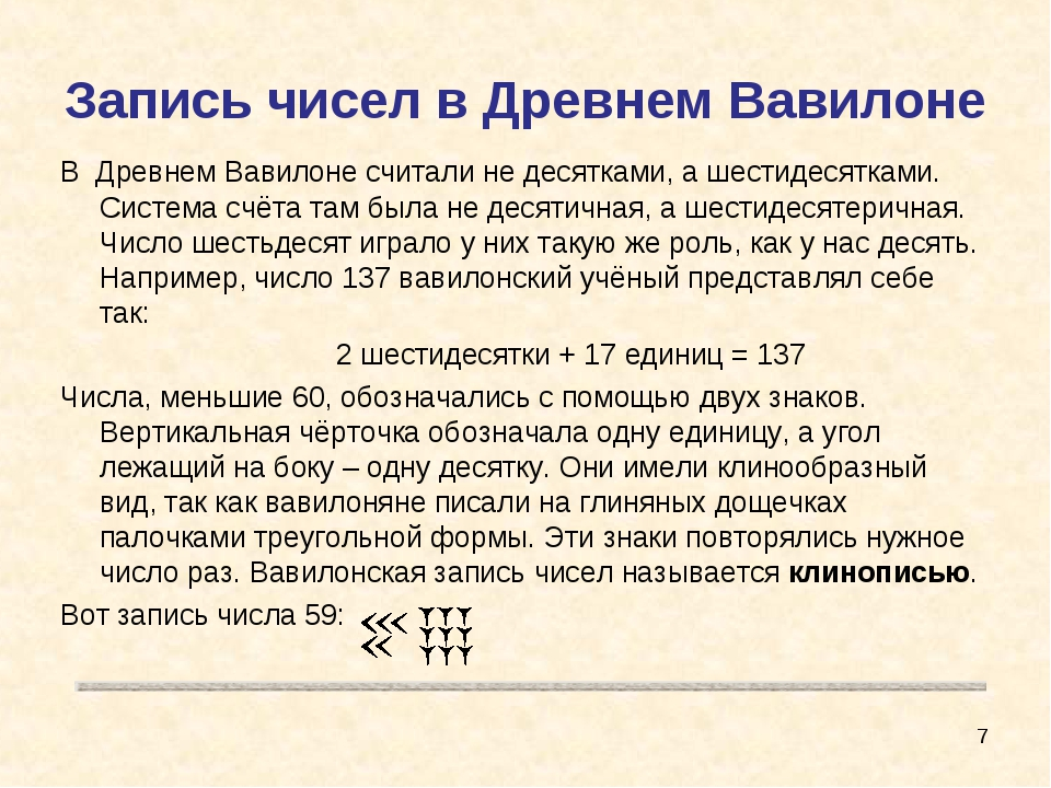 Запись чисел в Древнем Вавилоне В Древнем Вавилоне считали не десятками, а ше...