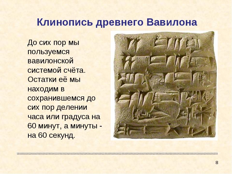 Клинопись древнего Вавилона До сих пор мы пользуемся вавилонской системой сч...