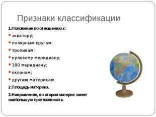 Признаки классификации 1.Положение по отношению к: экватору; полярным кругам;