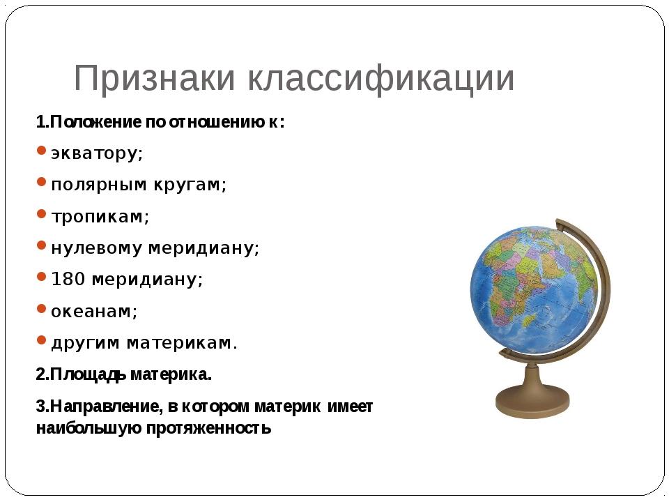 Признаки классификации 1.Положение по отношению к: экватору; полярным кругам;...