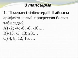 3 тапсырма 1. Төмендегі тізбектердің қайсысы арифметикалық прогрессия болып т