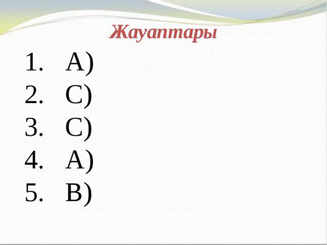 Жауаптары А) С) С) А) В)