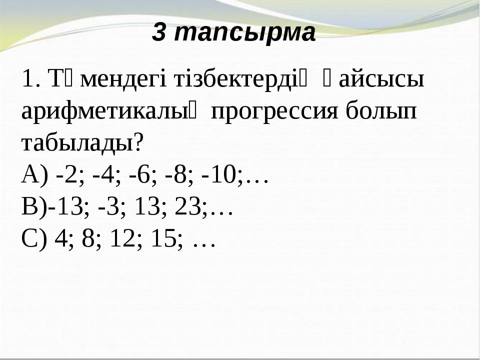 3 тапсырма 1. Төмендегі тізбектердің қайсысы арифметикалық прогрессия болып т...