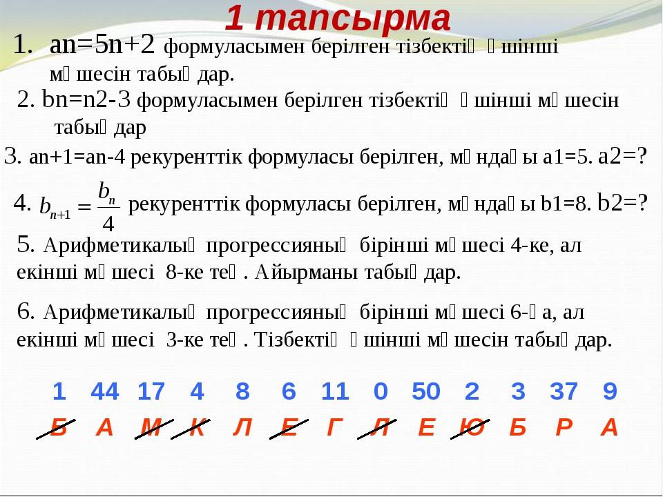 an=5n+2 формуласымен берілген тізбектің үшінші мүшесін табыңдар. 2. bn=n2-3 ф...