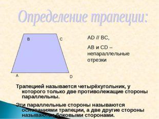 В А С D АD // ВС, АВ и СD – непараллельные отрезки Трапецией называется четы