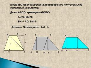Площадь трапеции равна произведению полусуммы её оснований на высоту. Дано: A