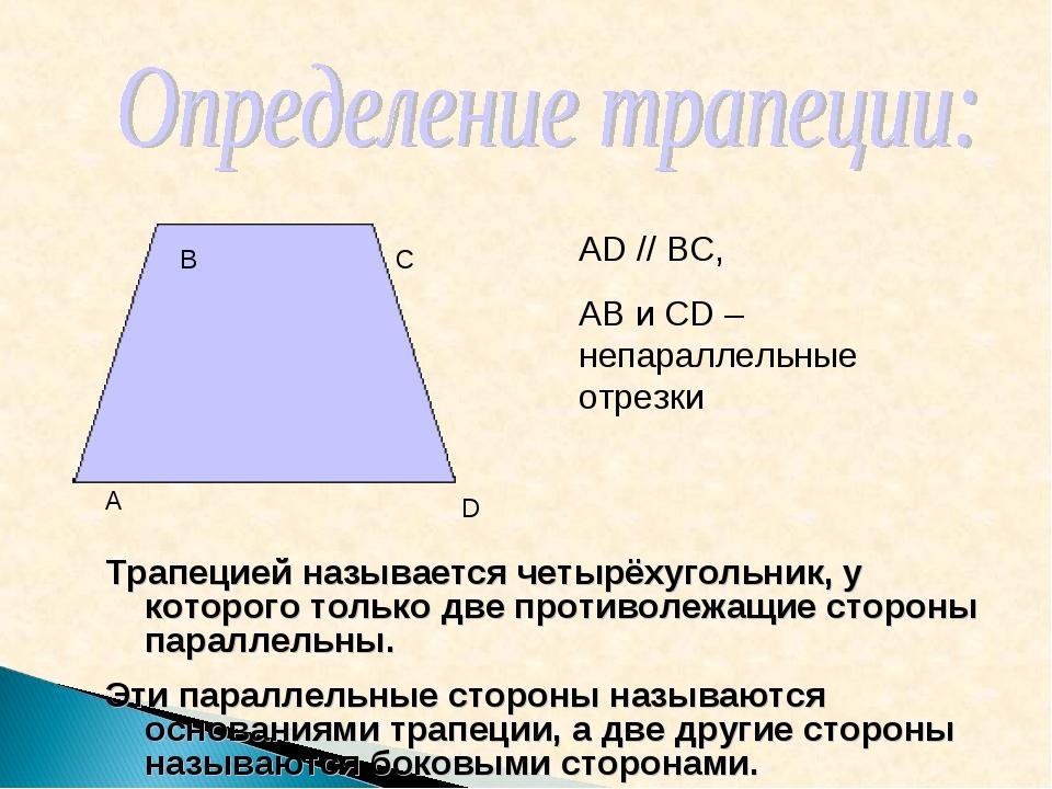 В А С D АD // ВС, АВ и СD – непараллельные отрезки Трапецией называется четы...