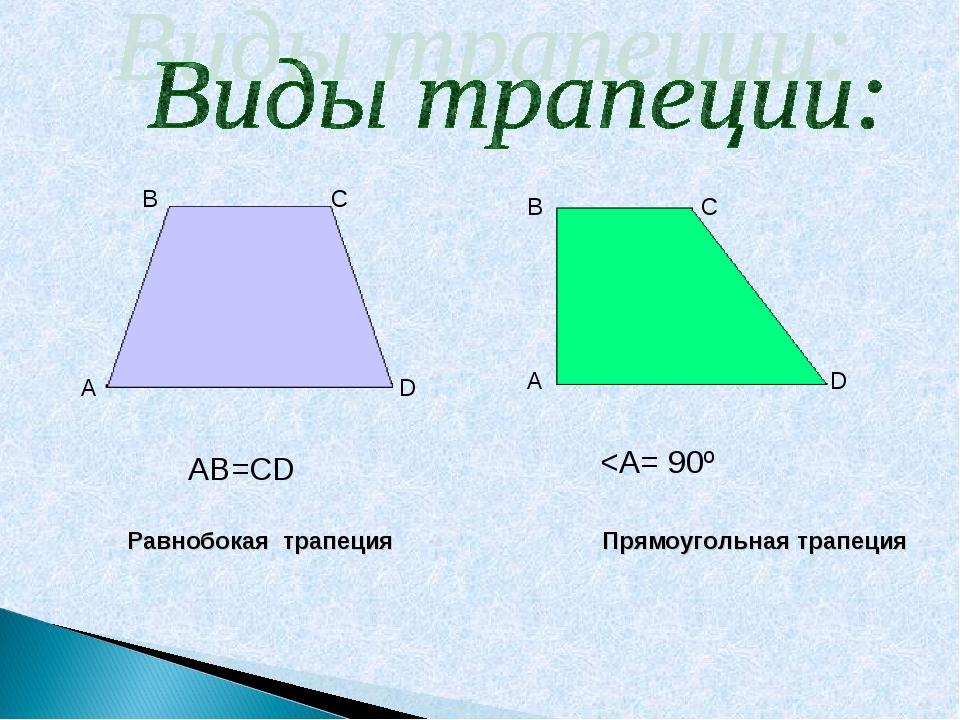 А В С D АВ=СD А В С D